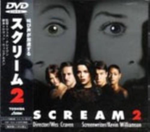 【中古】2.スクリーム 【DVD】/ネーヴ・キャンベル