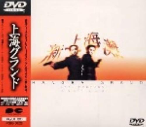【中古】上海グランド 【DVD】/レスリー・チャン