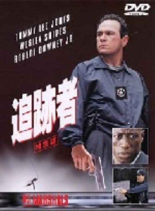 【中古】追跡者 (1998) 特別版 【DVD】/トミー・リー・ジョーンズ
