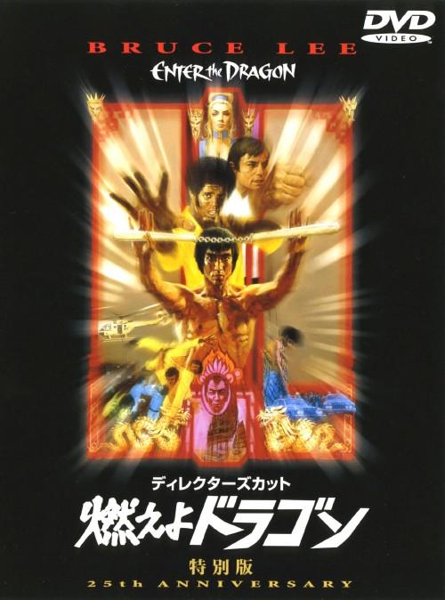 【中古】燃えよドラゴン 特別版 【DVD】/ブルース・リー