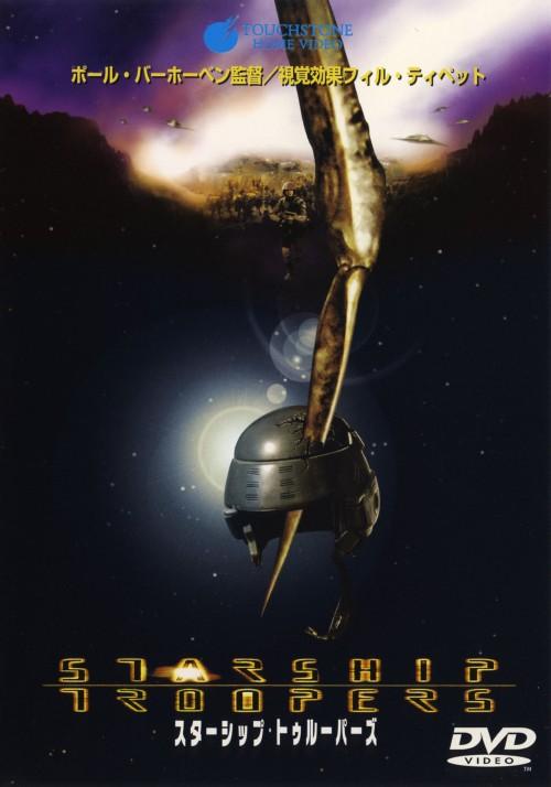 【中古】スターシップ・トゥルーパーズ 【DVD】/キャスパー・ヴァン・ディーン
