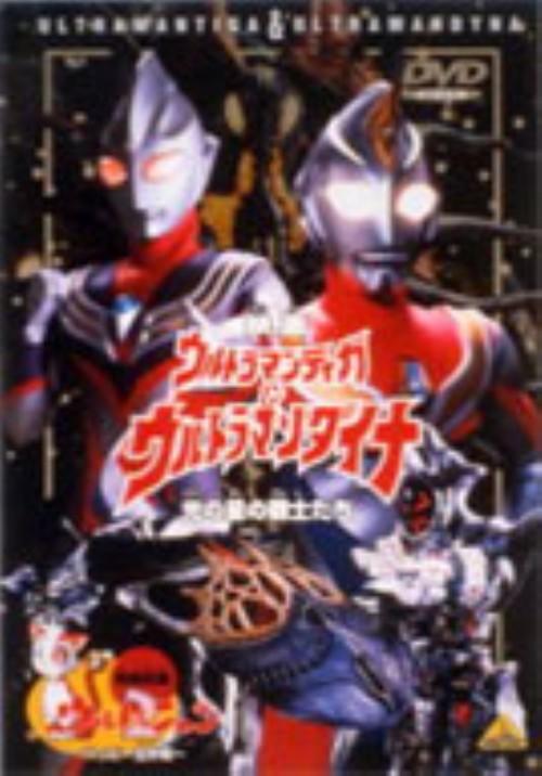 【中古】ウルトラティガ&ダイナ 光の星の戦士たち…映画版 【DVD】/つるの剛士