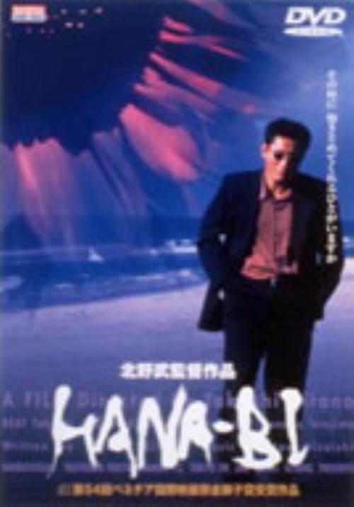 【中古】HANA−BI 【DVD】/北野武