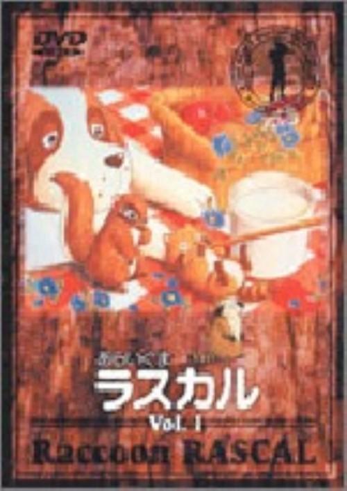 【中古】1.あらいぐまラスカル 【DVD】