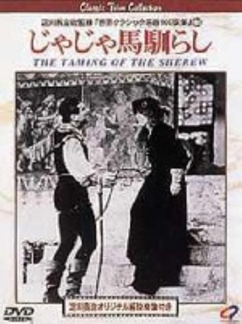 【中古】じゃじゃ馬馴らし 【DVD】/メアリー・ピックフォード