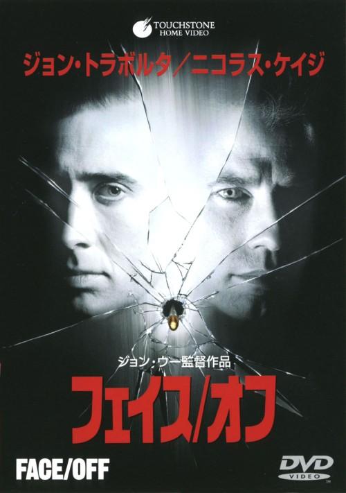 【中古】フェイス/オフ 【DVD】/ジョン・トラボルタ