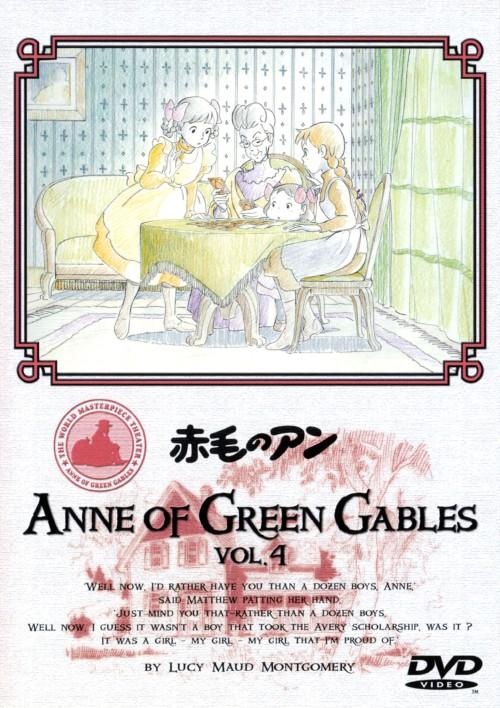 【中古】4.赤毛のアン 【DVD】/山田栄子