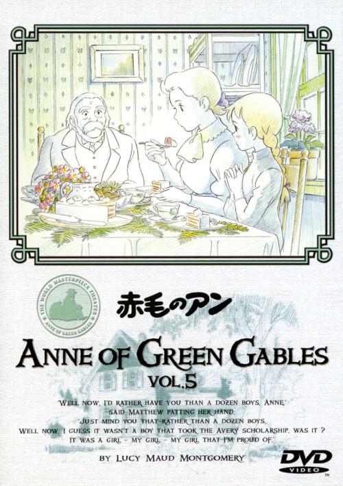 【中古】5.赤毛のアン 【DVD】/山田栄子