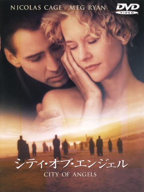 【中古】シティ・オブ・エンジェル 特別版 【DVD】/ニコラス・ケイジ