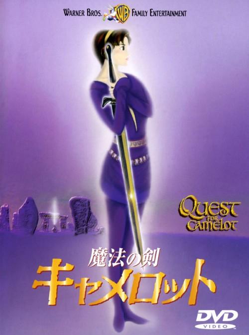 【中古】魔法の剣 キャメロット 特別版 【DVD】/ジェサリン・ギルシグ