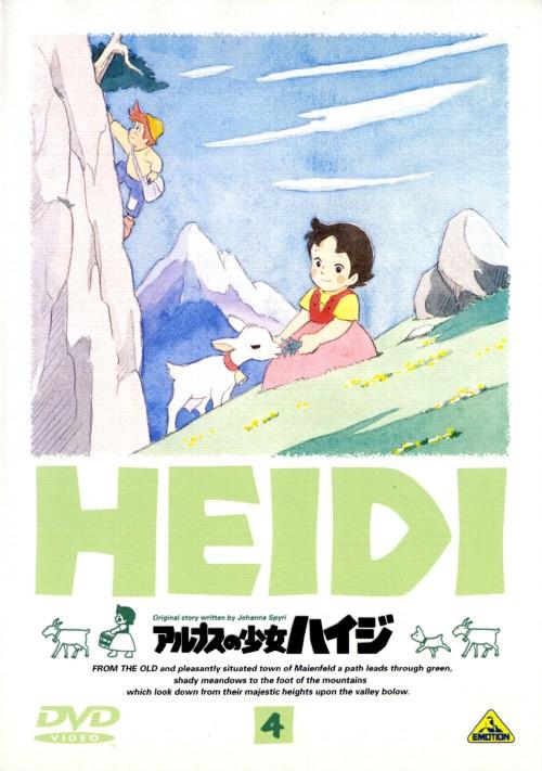 【中古】4.アルプスの少女ハイジ 【DVD】/杉山佳寿子