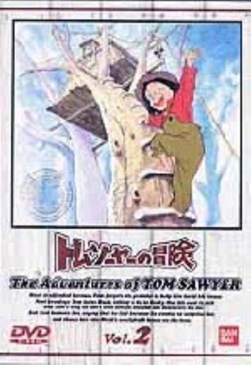 【中古】2.トム・ソーヤの冒険 【DVD】/野沢雅子