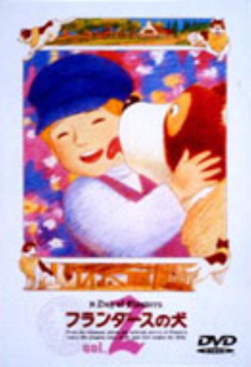 【中古】2.フランダースの犬 【DVD】/喜多道枝
