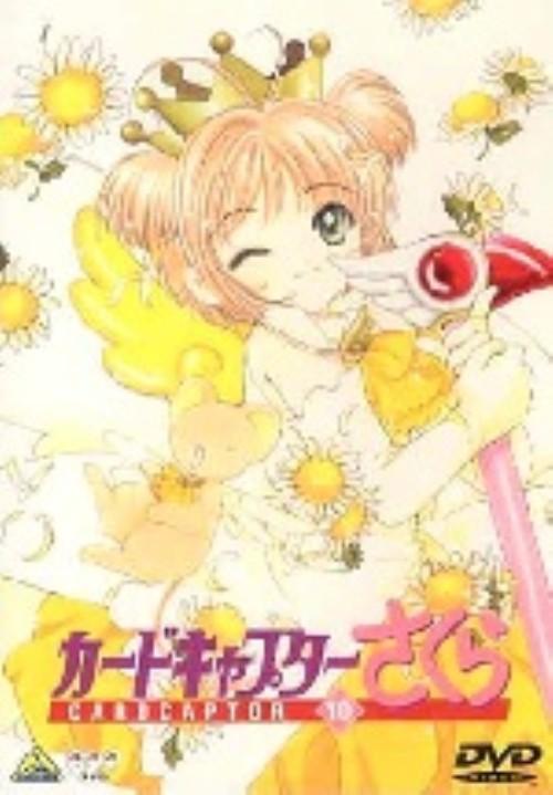 【中古】10.カードキャプターさくら 【DVD】/丹下桜