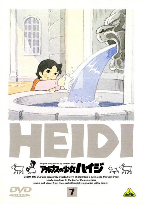 【中古】7.アルプスの少女ハイジ 【DVD】/杉山佳寿子
