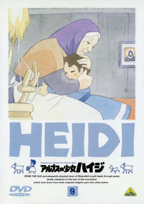 【中古】9.アルプスの少女ハイジ 【DVD】/杉山佳寿子