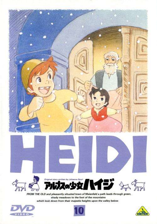 【中古】10.アルプスの少女ハイジ 【DVD】/杉山佳寿子