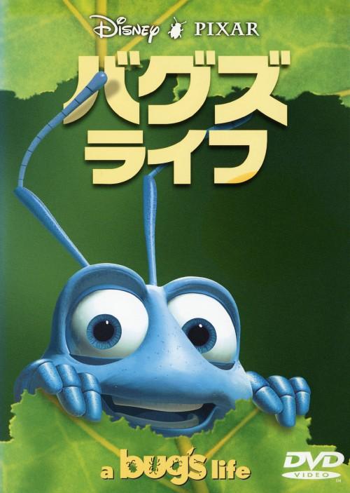 【中古】バグズ・ライフ 【DVD】/デイヴ・フォーリー