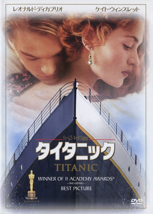 【中古】タイタニック 【DVD】/レオナルド・ディカプリオ