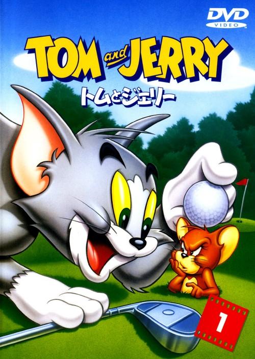 【中古】1.トムとジェリー 【DVD】/ダン小路