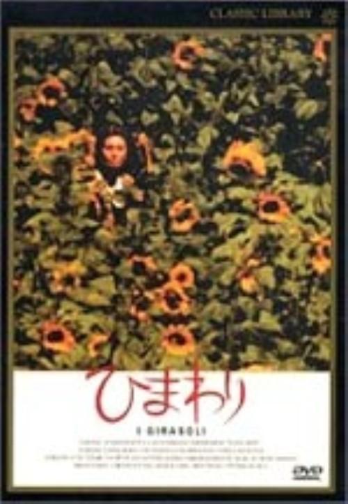 【中古】ひまわり (1970) 【DVD】/ソフィア・ローレン