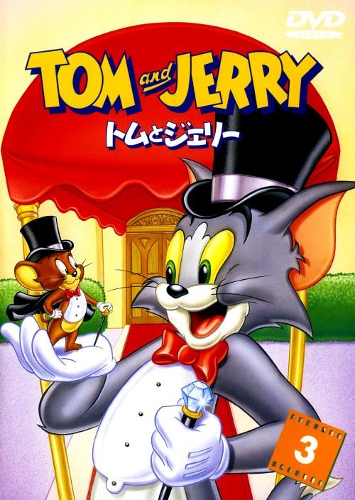 【中古】3.トムとジェリー (1940) 【DVD】/ダン小路