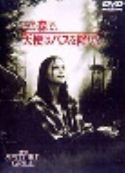 【中古】この森で、天使はバスを降りた 【DVD】/アリソン・エリオット