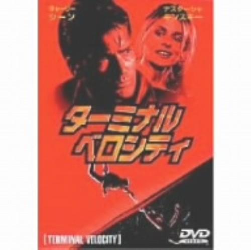 【中古】ターミナル・ベロシティ 【DVD】/チャーリー・シーン