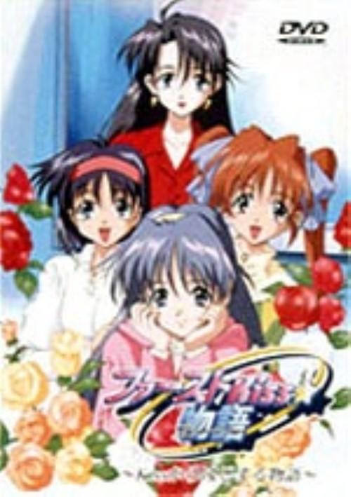 【中古】ファーストKiss物語 【DVD】