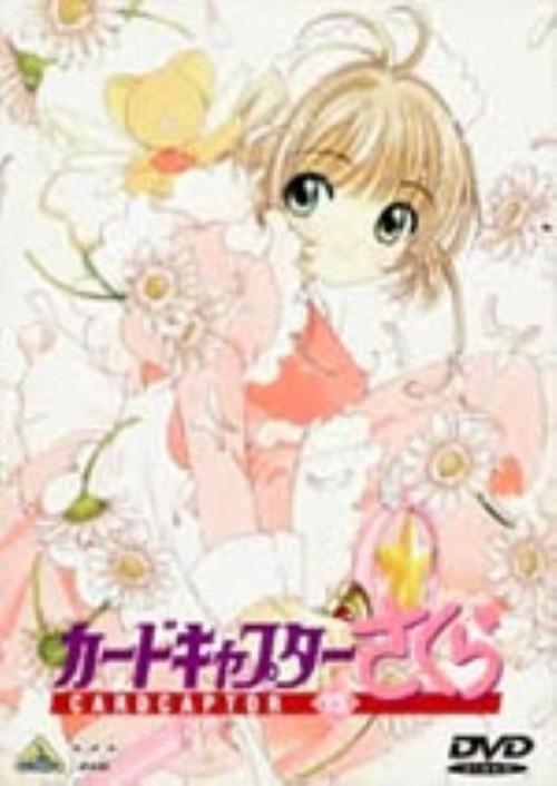 【中古】15.カードキャプターさくら 【DVD】/丹下桜