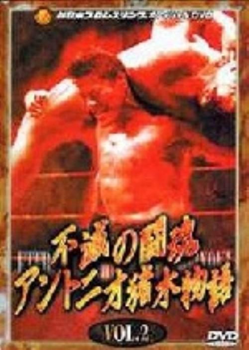 【中古】2.不滅の闘魂 アントニオ猪木物語 (完) 【DVD】/アントニオ猪木