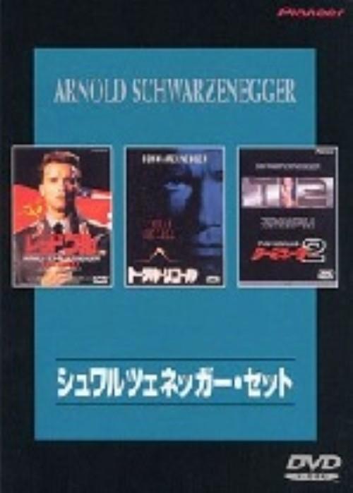 【中古】シュワルツェネッガー・セット/アーノルド・シュワルツェネッガ