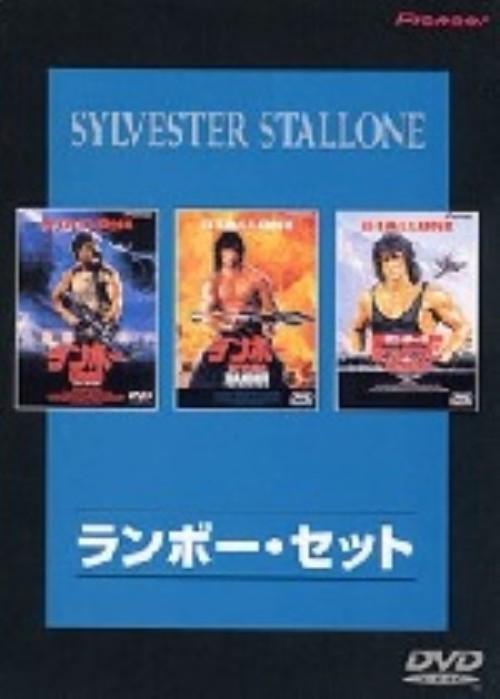 【中古】初限)ランボー・セット 【DVD】/シルベスター・スタローン