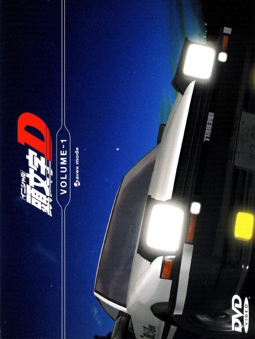 【中古】1.頭文字D 【DVD】/三木眞一郎