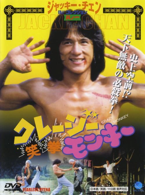 【中古】クレージー・モンキー 笑拳 【DVD】/ジャッキー・チェン