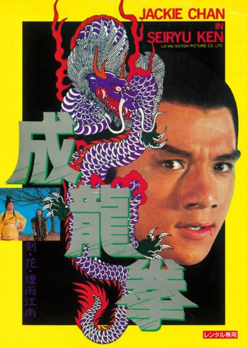 【中古】成龍拳 【DVD】/ジャッキー・チェン