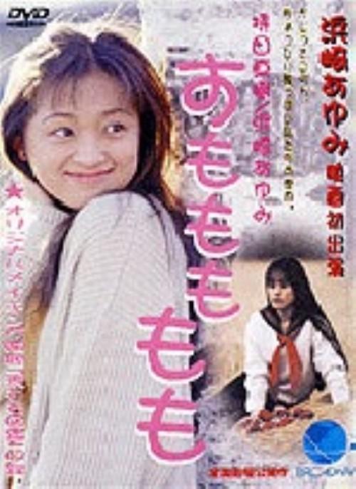 【中古】すももももも 【DVD】/持田真樹