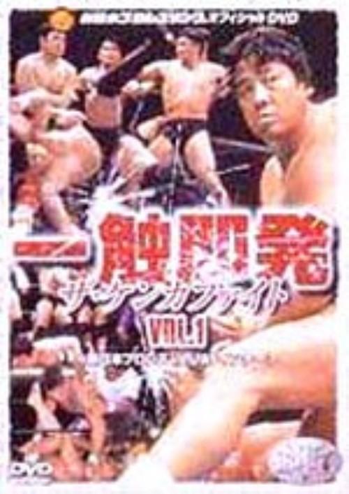 【中古】1.一触即発 新日本プロレス VS UWFインターナショ… 【DVD】