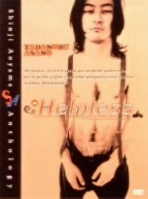 【中古】Helpless 【DVD】/浅野忠信