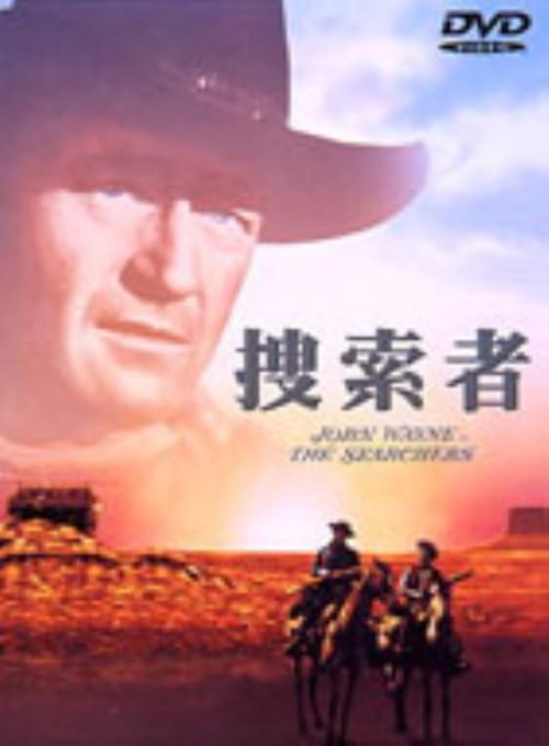 【中古】捜索者 【DVD】/ジョン・ウェイン