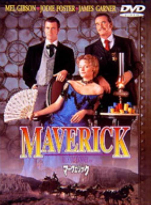 【中古】マーヴェリック 【DVD】/メル・ギブソン
