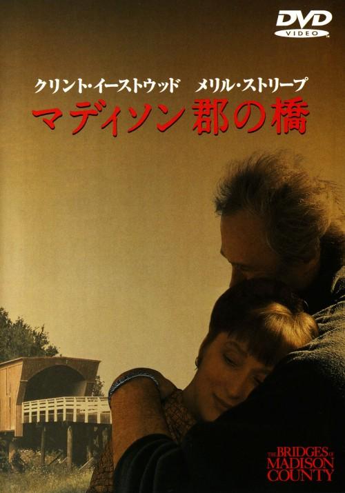【中古】マディソン郡の橋 【DVD】/メリル・ストリープ