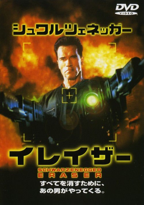 【中古】イレイザー (1996) 【DVD】/アーノルド・シュワルツェネッガー