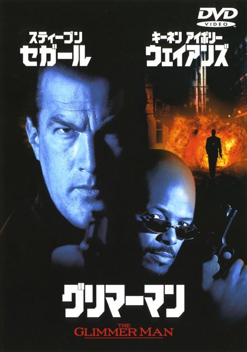 【中古】グリマーマン 【DVD】/スティーヴン・セガール