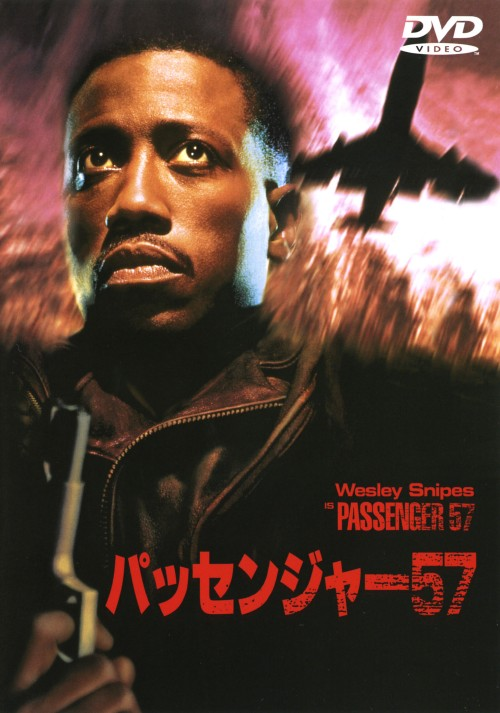 【中古】パッセンジャー57 【DVD】/ウェズリー・スナイプス