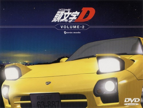 【中古】2.頭文字D 【DVD】/三木眞一郎
