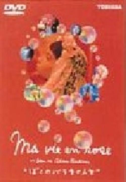 【中古】ぼくのバラ色の人生 【DVD】/ジョルジュ・デュ・フレネ