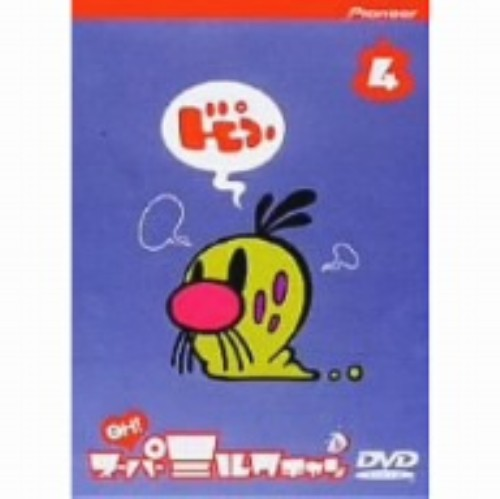【中古】4.OH!スーパーミルクチャン 【DVD】