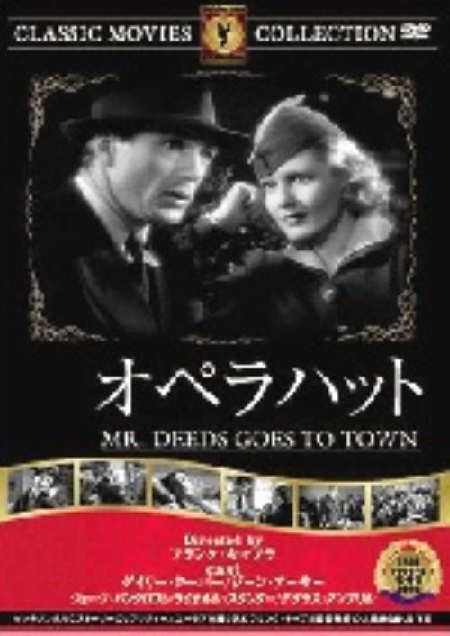 【中古】オペラハット 【DVD】/ゲイリー・クーパー