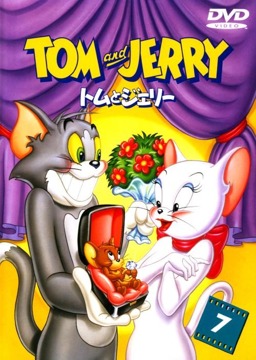 【中古】7.トムとジェリー (1952) 【DVD】/肝付兼太